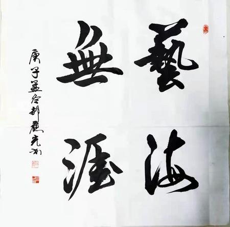 【书法】书法名家郝廉光书法作品欣赏